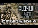 Презентация книги Дмитрия Белоусова Хозяева Великой Евразийской Империи