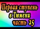 Часть 25 ✿ Первая ступень школы Кайлас в Тюмени 2014 год ✿ Андрей Дуйко