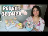 Рецепт зефира. Праздничные букеты цветов как идея подарка к 8 марта Marshmallows recipe
