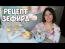 Рецепт зефира Праздничные букеты цветов как идея подарка к 8 марта Marshmallows recipe