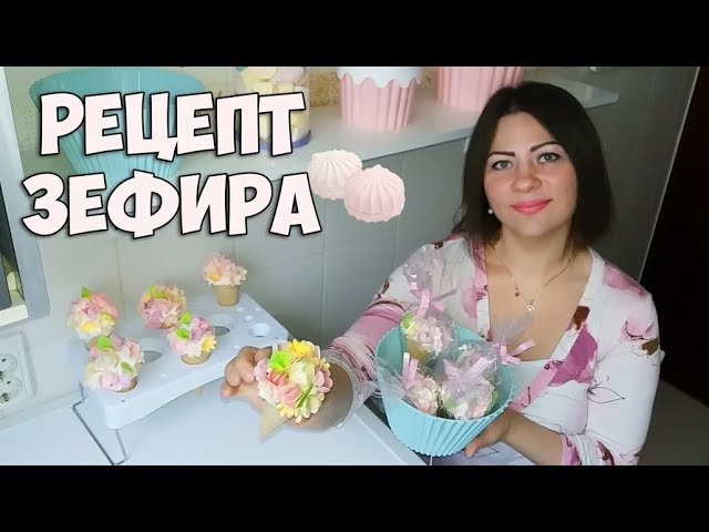 Рецепт зефира. Праздничные букеты цветов как идея подарка к 8 марта /Marshmallows recipe