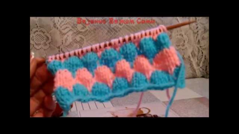 Буфы или Пупырышки Узор для вязания изделий спицами