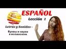 УРОК 2 ИСПАНСКИЙ Буквы и звуки испанского языка Letras y Sonidos