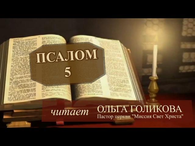 Место из Библии. Наши провозглашения. Псалом 5