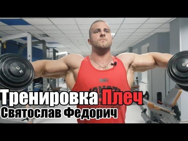Тренировка плеч - Святослав Федорич