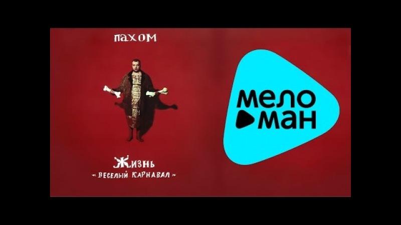 Пахом - Жизнь веслый карнавал (Альбом 2009)