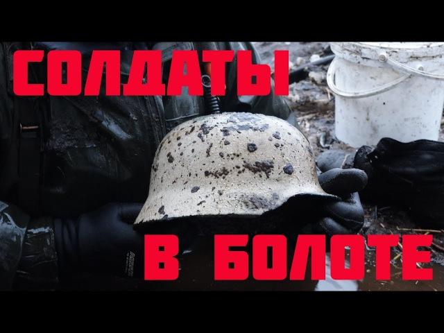 Нашли советских солдат в болоте с немецким оружием! \ Soviet soldier with a German rifle