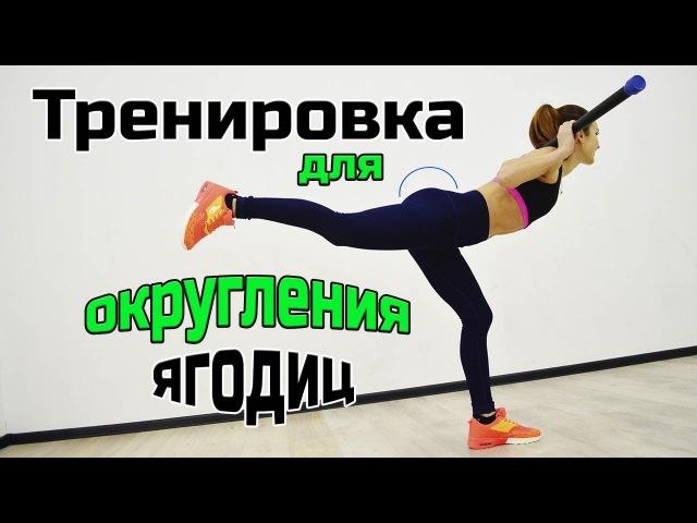 ТРЕНИРОВКА ДЛЯ ОКРУГЛЕНИЯ ЯГОДИЦ