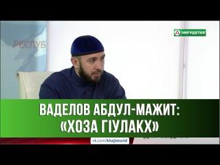 © Ваделов Абдул-Мажит - «Хоза гlулакх» 20.09.2017