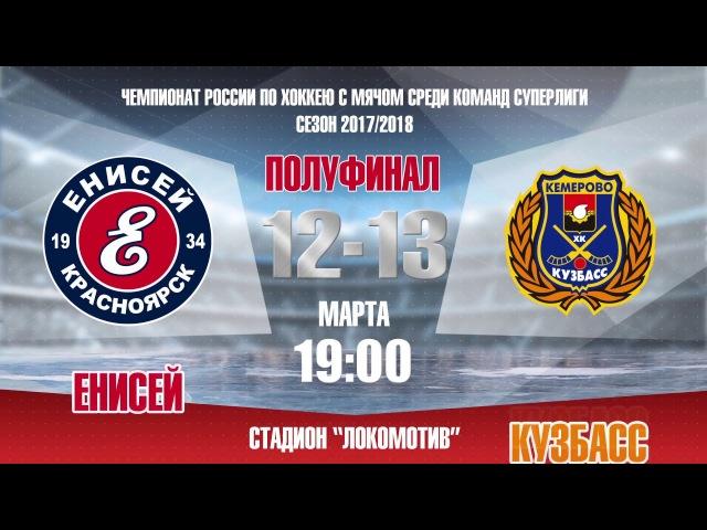 Анонс полуфинальных матчей «Енисей» - «Кузбасс»