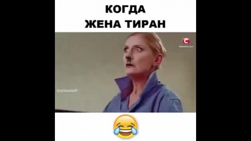Когда жена тиран