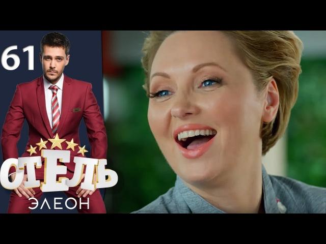 Отель Элеон Серия 19 сезон 3 61 серия комедийный сериал HD