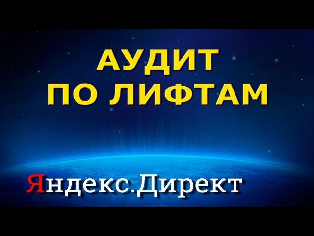 Провел аудит по Лифтам.    Алексей Донской - Яндекс Директ.