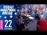 Дневник Новой Фабрики Звезд. Выпуск от 22 сентября 2017