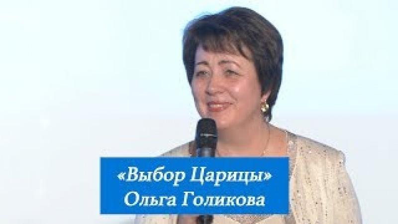 Выбор Царицы. Ольга Голикова. 11 марта 2018 года