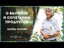 Марва Оганян о выпечке и сочетании продуктов