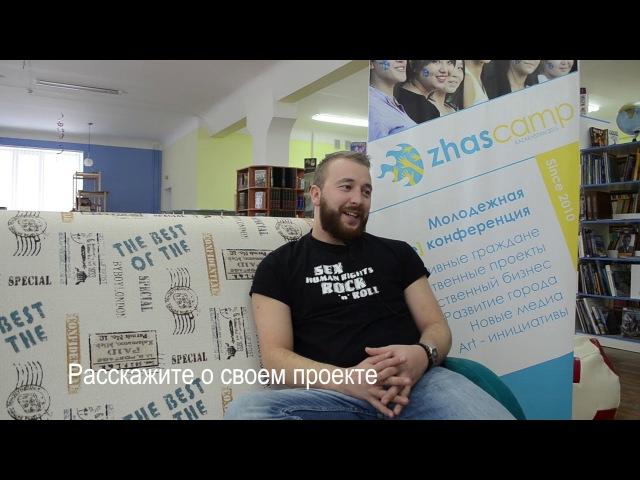 Cпикер ZhasCamp Petropavl Гиорги Маржанишвили о молодежи в Грузии и в Казахстане