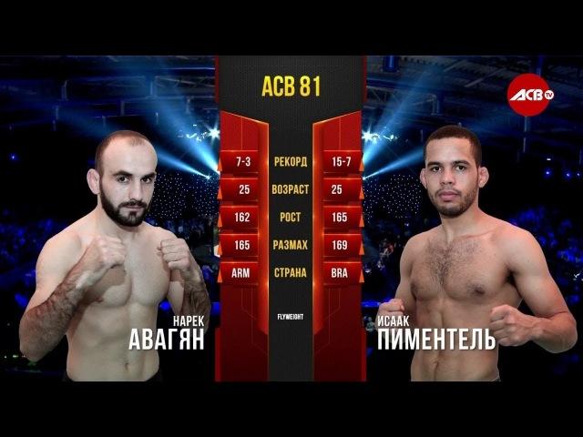 ACB 81: Нарек Авагян (Армения) – Исаак Пиментел (Бразилия)