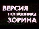Версия Полковника Зорина 1978