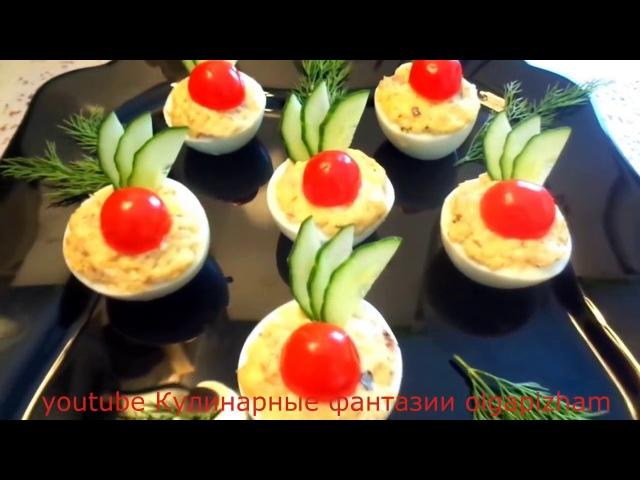 Обалденно вкусная и красивая закуска - Быстрые рецепты Закуски с яйцом - Праздничный стол