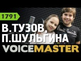 Вадим Тузов и Полина Шульгина - Ябеда (Неоновый мальчик)