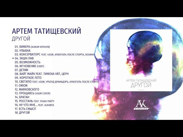 Артём Татищевский - Другой [Рэп Vолна]