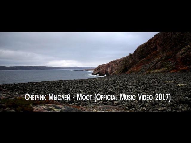 Счётчик Мыслей - Мост (Official Music Video 2017)