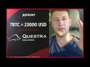 депозит в Questra 7BTC=23 000 USD ( 11 августа 2017 )