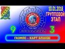 МИНИЛИГА Вечерняя Лига 5 ГазМяс Карт Бланш 10 01 2018
