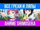 「Аниме Грехи」- Все грехи и ляпы в аниме Shimoseka SOX Часть 1