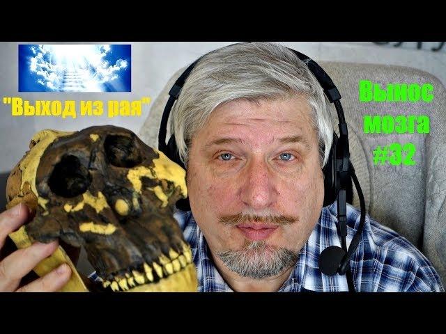 Выход из рая Сергей Савельев (Вынос мозга 32)
