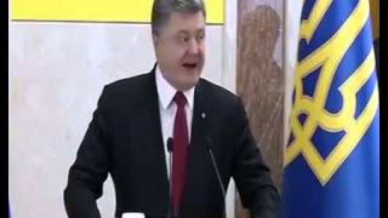 Порошенко: Циничные бандеры убивают украинцев
