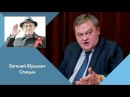 Был ли план Андропова по реформированию страны?Е.Ю.Спицын
