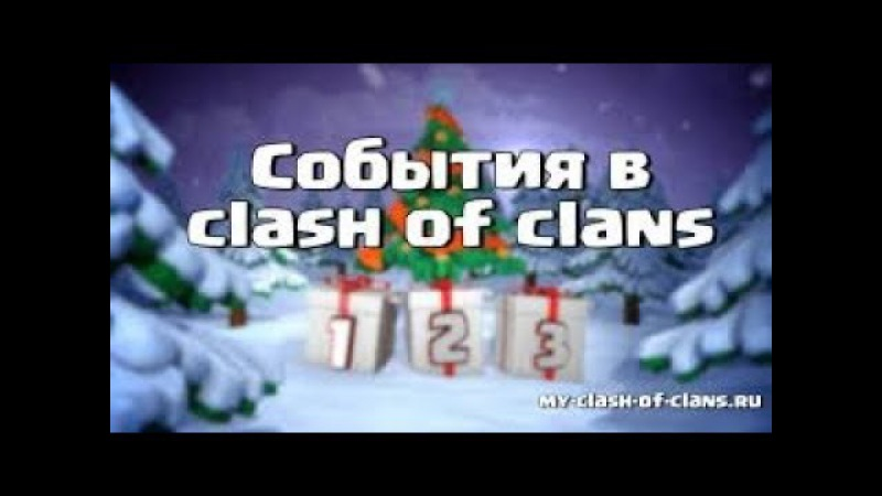 Clash of clans Хэллоуинское заклинание санты