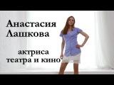 Актерский Шоурил Анастасия Лашкова Actors Showreel LASHKOVA ANASTASIA