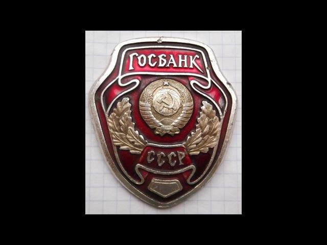Как гражданам СССР вернуть свой Госбанк? (В.И. Реунова)