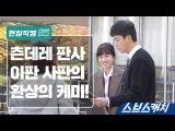 [현장직캠] 박은빈 연우진 환상의 케미 이판사판 촬영 현장 《스브스캐치 이판사판》
