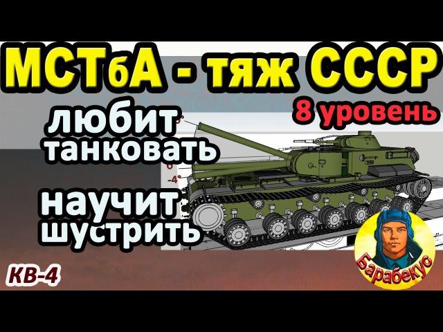 НЕ ЗНАЛ: шестой класс танков в WORLD of TANKS | Забытый, но любимый КВ-4. Не все проклинаю ...