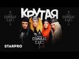 Combart Cars - Крутая (арт-трек)