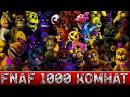 FNAF 1000 КОМНАТ с АНИМАТРОНИКАМИ из ФНАФ