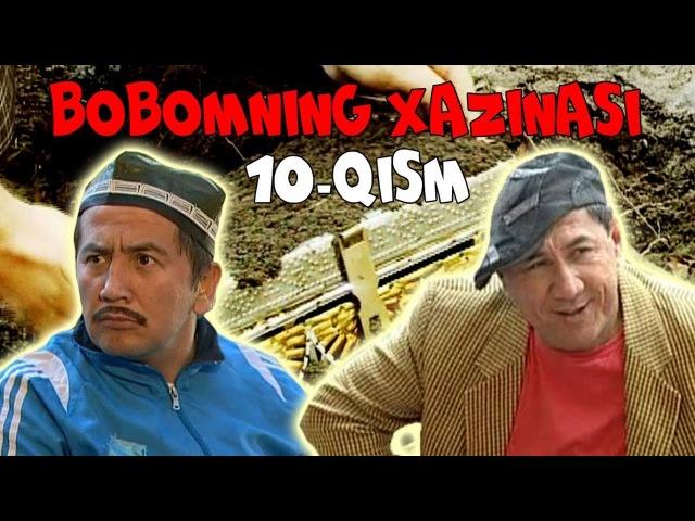 Bobomning xazinasi (o'zbek komediya serial) 10-qism | Бобомнинг хазинаси (комедия узбек сериал)