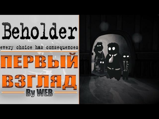Beholder - Первый Взгляд by WEB