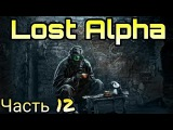 ВСЕ НА СТРИМ! - S.T.A.L.K.E.R. Lost Alpha - YouTube