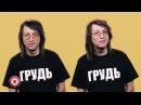 Зураб Матуа, Дмитрий Сорокин и Андрей Аверин - Один день из жизни московской тусовщицы