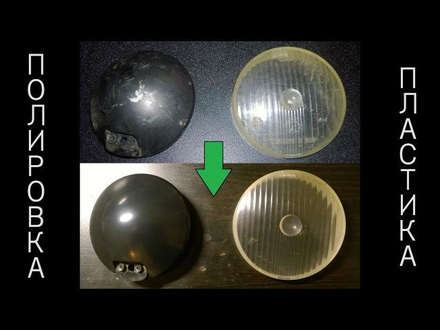 Как отполировать пластик, полировка фары How to polish plastic, headlamp polishing rfr jngjkbhjdfnm gkfcnbr, gjkbhjdrf afhs