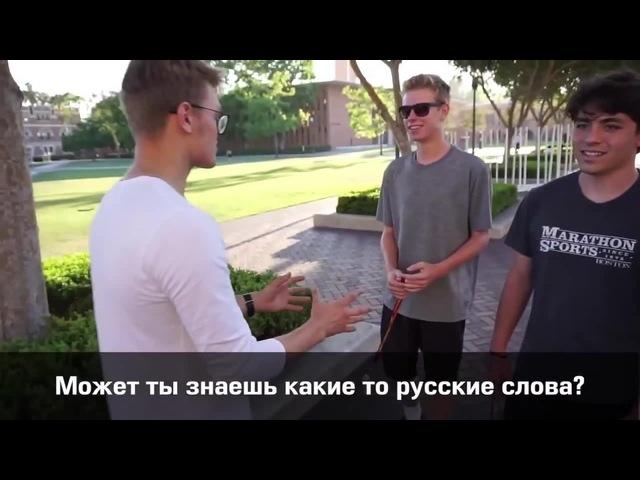 АМЕРИКАНЦЫ ГОВОРЯТ ПО-РУССКИ