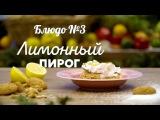 ПроСТО кухня 2 сезон 15 выпуск