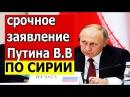 Запад ЗАДРОЖАЛ ! Путина сделал СРОЧНОЕ заявление по СИРИИ на ИСТОРИЧЕСКОМ самми ...