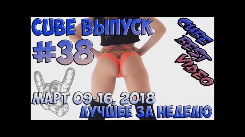 Cube best video March 09—16, 2018 Лучшие кубы недели Выпуск 38