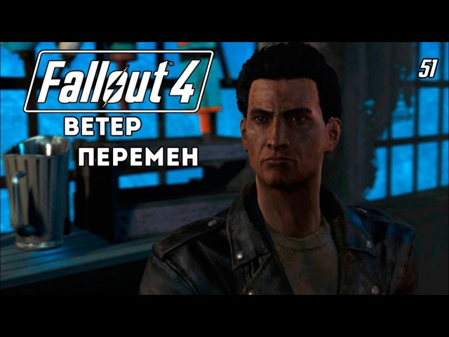 Fallout 4 - Ветер Перемен 51 (DLC:Far Harbor)